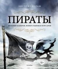 Ангус Констам - Пираты. История каперов, флибустьеров и корсаров