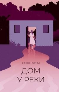 Ханна Ричел - Дом у реки