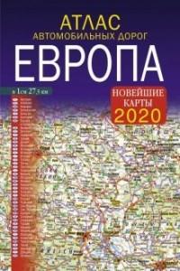 без автора - 2020 Атлас автомобильных дорог. Европа