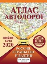 без автора - Атлас автодорог России стран СНГ и Балтии