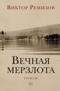 Виктор Ремизов - Вечная мерзлота