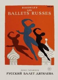 Линн Гарафола - Русский балет Дягилева