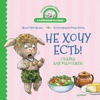 Женя Григорьева - Не хочу есть! Сказка для малоежек
