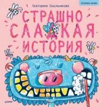 Екатерина Смольникова - Страшно сладкая история