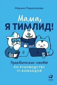 Марина Перескокова - Мама, я тимлид! Практические советы по руководству IT-командой