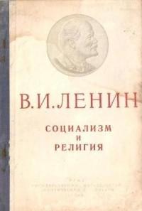 Владимир Ленин - Социализм и религия