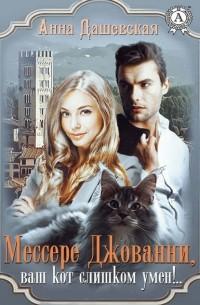 Анна Дашевская - Мессере Джованни, ваш кот слишком умён!..
