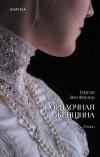 Тереза Энн Фаулер - Порядочная женщина