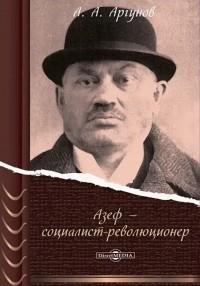 Андрей Аргунов - Азеф – социалист-революционер