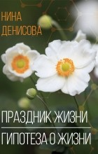 Нина Денисова - Праздник жизни, Гипотеза о жизни