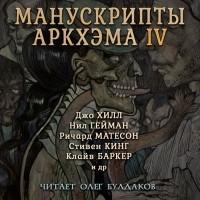 без автора - Манускрипты Аркхэма 4 (сборник)