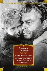 Михаил Шолохов - Донские рассказы. Судьба человека. Они сражались за Родину