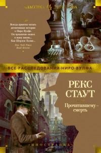 Рекс Стаут - Прочитавшему - смерть (сборник)