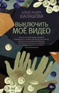 Александра Шалашова - Выключить моё видео