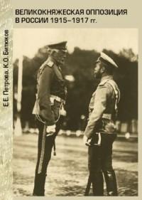 - Великокняжеская оппозиция в России 1915-1917 гг.