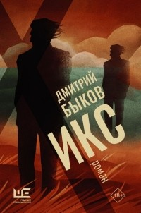 Дмитрий Быков - Икс