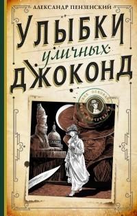 Александр Пензенский - Улыбки уличных Джоконд