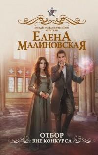 Елена Малиновская - Отбор. Вне конкурса