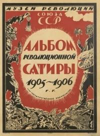 без автора - Альбом революционной сатиры 1905-1906 гг.