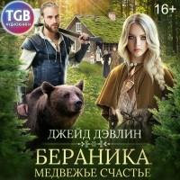 Джейд Дэвлин - Бераника. Медвежье счастье