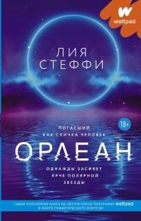 Лия Стеффи - Орлеан