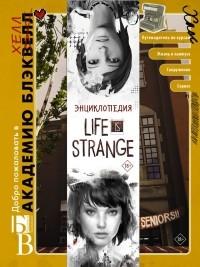Мэтт Форбек - Энциклопедия Life is Strange