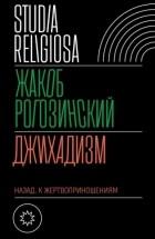 Рогозинский Жакоб - Джихадизм. Назад к жертвоприношениям