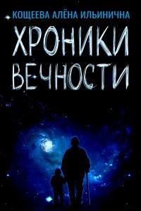 Алёна Кощеева - Хроники Вечности