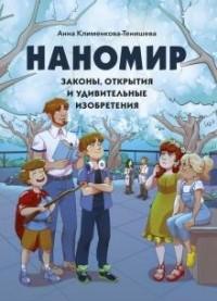 Анна Клименкова-Тенишева - Наномир. Законы, открытия и удивительные изобретения