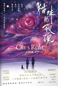 Ишисы Чжоу  - 猫咪的玫瑰 / Maomi de meigui