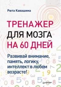 Рюта Кавашима - Тренажер для мозга на 60 дней