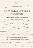 Андрей Дударев - Посттоталитарная теология. Современный кризис христианства и его преодоление
