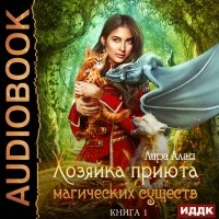 Лира Алая - Хозяйка приюта магических существ. Книга 1