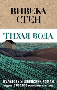 Вивека Стен - Тихая вода