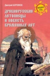 Дмитрий Боровков - Древнерусские летописцы и Повесть временных лет