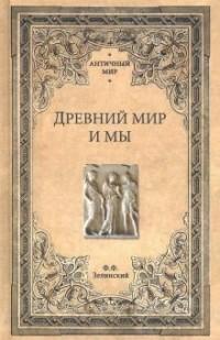 Фаддей Зелинский - Древний мир и мы