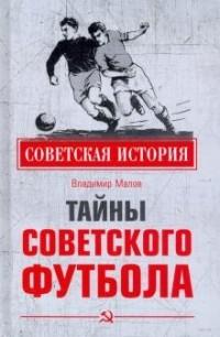 Владимир Малов - Тайны советского футбола