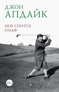 Джон Апдайк - Мне снится гольф