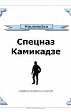 Мысленно Ваш - Спецназ Камикадзе