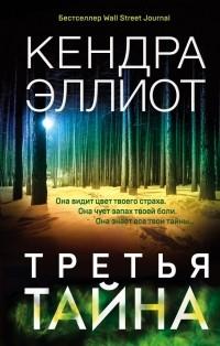 Кендра Эллиот - Третья тайна