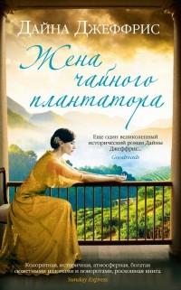 Дайна Джеффрис - Жена чайного плантатора