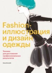Наоки Ватанабе - Fashion-иллюстрация и дизайн одежды. Техники для достижения профессиональных результатов