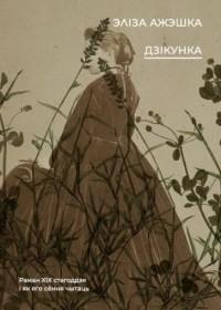 Эліза Ажэшка - Дзікунка