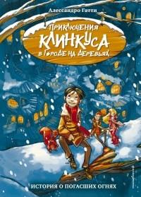 Алессандро Гатти - История о погасших огнях