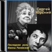 Сергей Юрский - Последняя роль Фаины Раневской