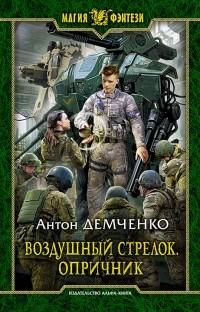 Антон Демченко - Воздушный Стрелок. Опричник