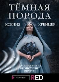 Ксения Крейцер - Тёмная порода