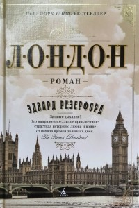 Эдвард Резерфорд - Лондон