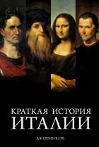 Джереми Блэк - Краткая история Италии