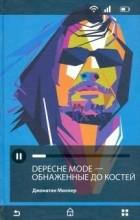 Джонатан Миллер - Depeche Mode. Обнаженные до костей